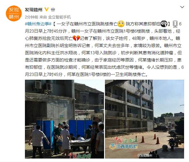 赣州市立医院1号楼6楼女子跳楼身亡