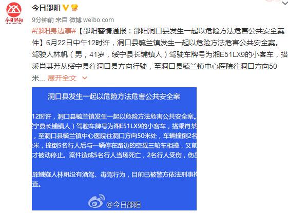 邵阳洞口县毓兰镇中心医院车祸 男子开车撞人有伤亡
