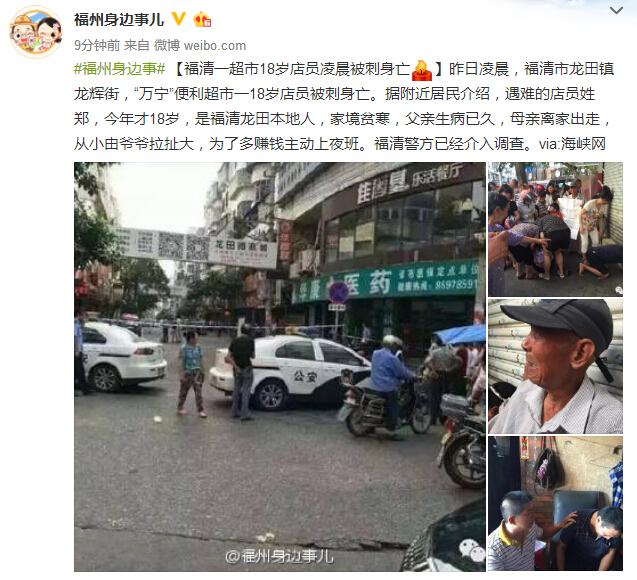 福清龙田镇龙辉街万宁便利超市杀人命案 18岁店员被刺身亡