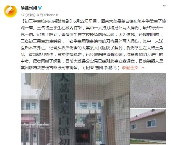 渭南大荔县羌白镇初中初三学生校内打架 一死一伤