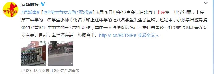 北京上庄二中和上庄中学学生打架斗殴 一人死亡因争女友