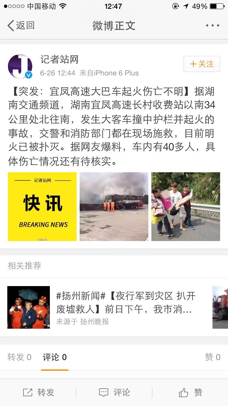湖南宜章宜凤高速长村收费站附近车祸 大巴客车着火发生火灾