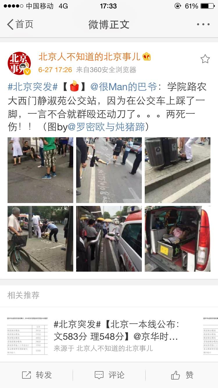 学院路农大西门静淑苑公交站打架命案 有人员伤亡