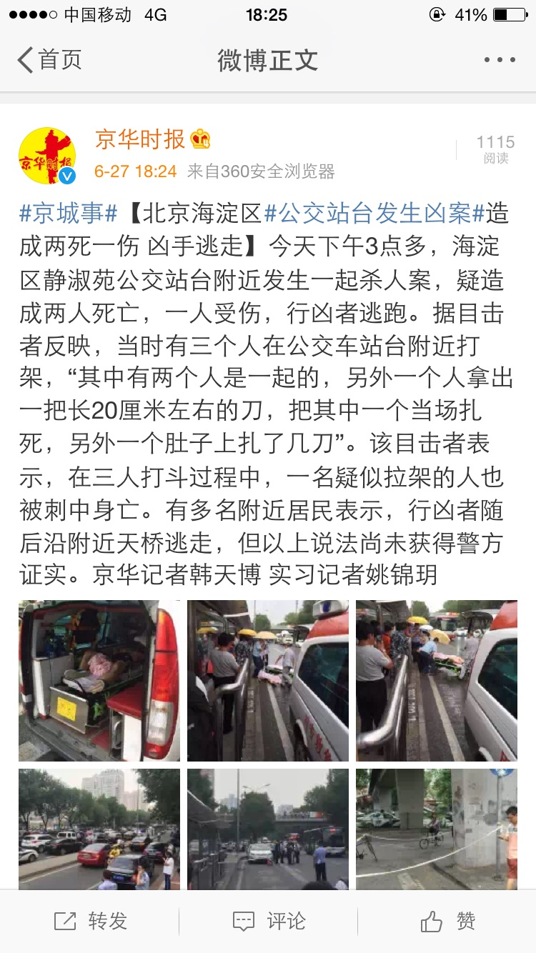 北京海淀区学清路静淑苑公交站杀人命案 有伤亡