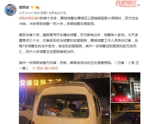 西安城管雁塔区公园南路驱散小商贩 发生冲突一城管死亡