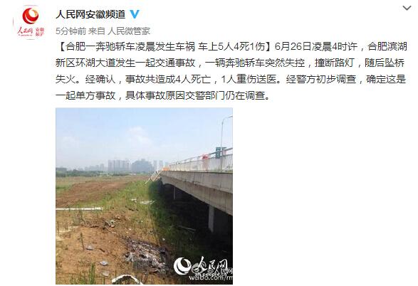 合肥滨湖新区环湖大道车祸交通事故 轿车失控坠桥失火有伤亡