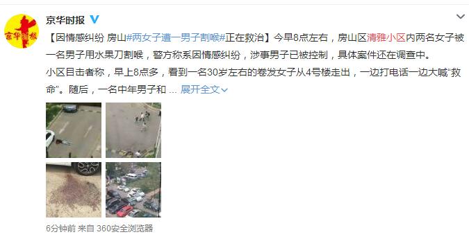 北京房山奥特莱斯旁边清雅小区两女子遭一男子割喉