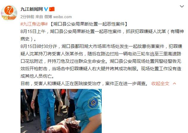 湖口县鄱阳湖大市场菜市场持刀伤人案件 男子持刀捅人