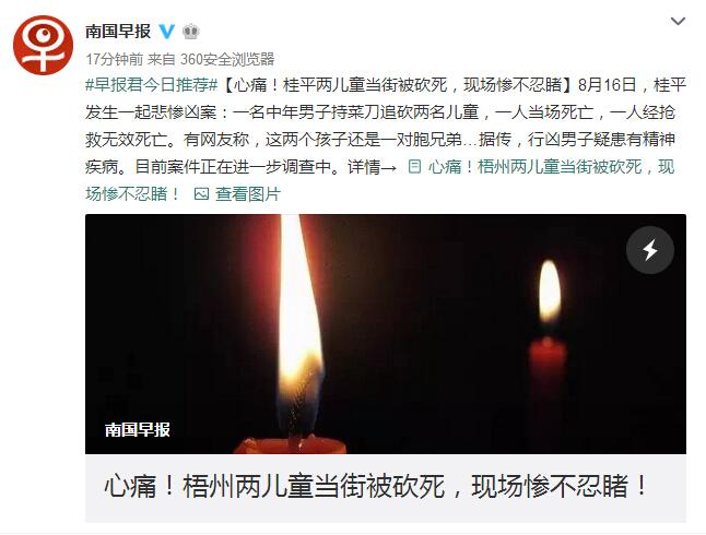 桂平社坡镇理端信用社门口杀人命案 两儿童被砍死