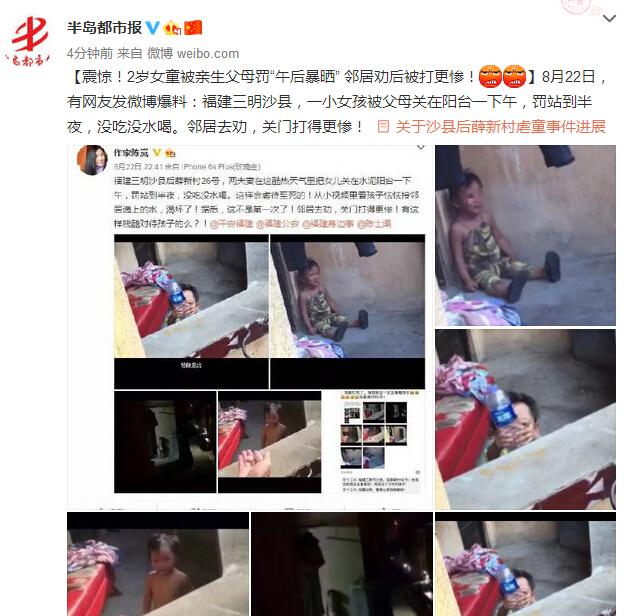 福建三明沙县后薛新村虐童 女童被亲生父母罚午后暴晒