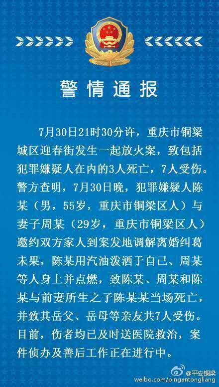 重庆铜梁区迎春街男子在离婚调解现场泼汽油自焚拉妻儿当垫背3死7伤