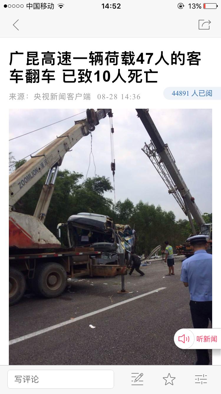 G80广昆高速K590那莫大桥附近车祸交通事故 客车大巴翻车