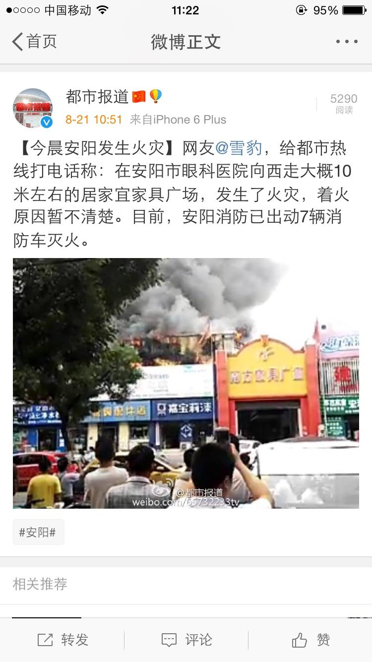 安阳眼科医院附近居家宜家具广场着火发生火灾