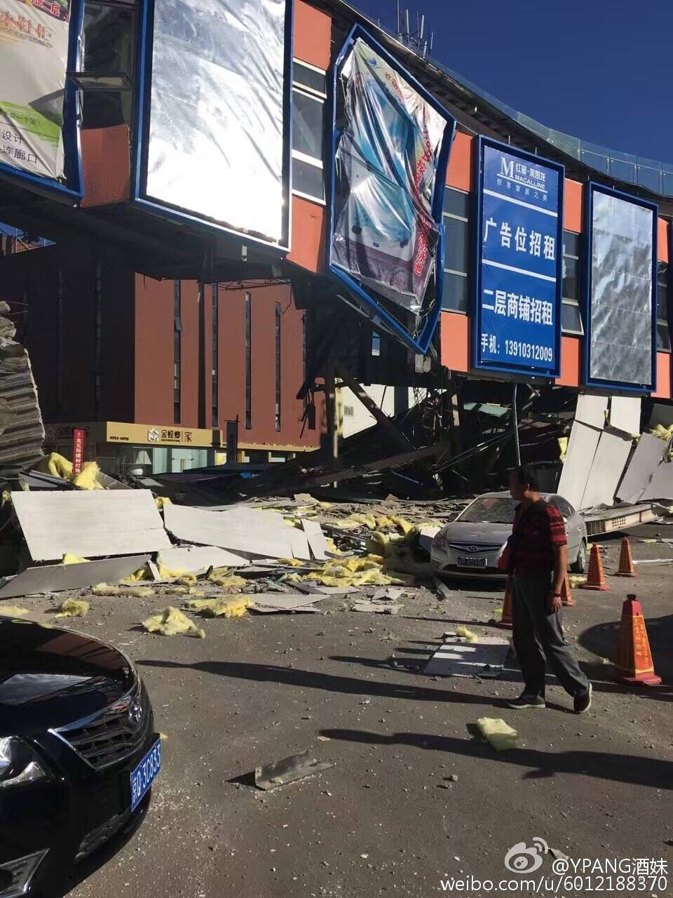北京北五环红星美凯龙附近天桥坍塌