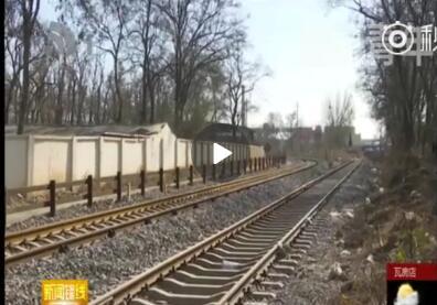 大连西北路泡崖小区附近8旬老人翻越护栏 被火车撞飞身亡