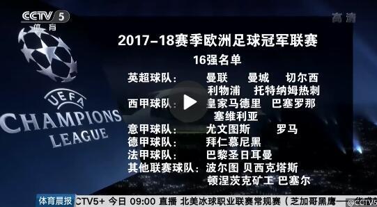 2017-2018欧冠16强全部产生 抽签仪式11日举行