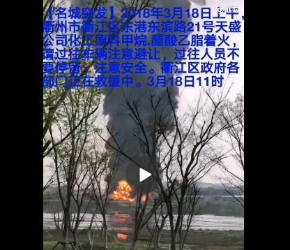 衢州市衢江区东港东滨路21号天盛公司化工原料甲烷.醋酸乙脂着火