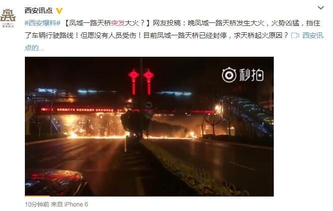 西安凤城一路天桥突发大火