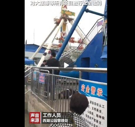 许昌西湖公园大摆锤安全锁扣脱落男子被甩飞坠亡