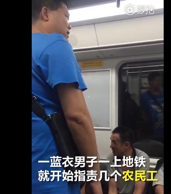 深圳地铁一男子居然辱骂农民工身上都是细菌爬进来不像人