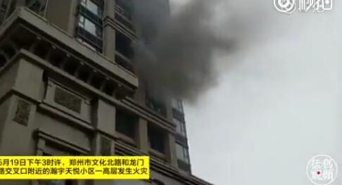 郑州文化北路瀚宇天悦小区发生火灾
