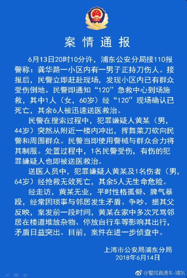 上海普通龚华路小区杀人案 男子持菜刀砍人致3死5伤