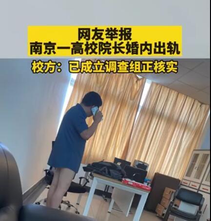 南京信息工程大学文学院院长吴志杰出轨被曝 吴志杰情人发文爆料