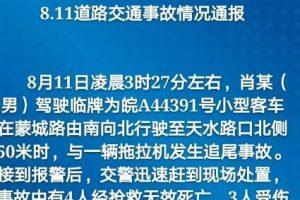 合肥蒙城路车祸男子驾驶皖A44391酒驾撞人 致4死3伤