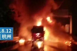 杭州绕城高速车祸 9死3伤5车追尾相撞导致燃烧