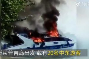 泰国普吉游艇爆炸