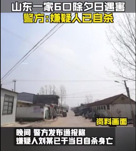 平邑县平邑街道同太村杀人命案一家6口除夕日遇害 嫌疑人自杀身亡